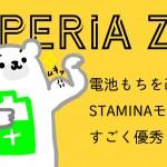 Xperia Z5の電池が持たないと思ったら設定したい「STAMINAモード」簡単操作で通信量まで節約? #Xperiaアンバサダー