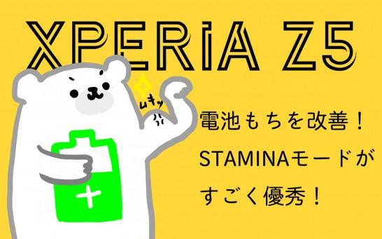 Xperia Z5の電池もちを改善!STAMINAモードが超優秀