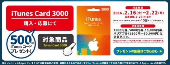 ローソン iTunesカード3000円券で500円分のコードがもらえるキャンペーン