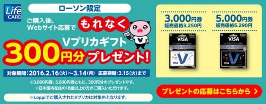 ローソン限定Vプリカ300円分プレゼントキャンペーン