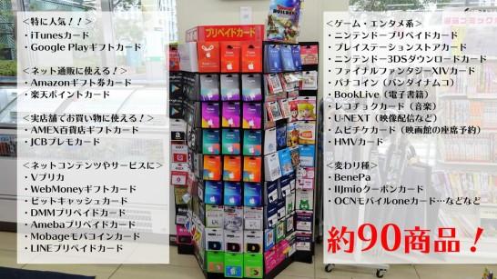 lawson-prepaid-card2[1]
