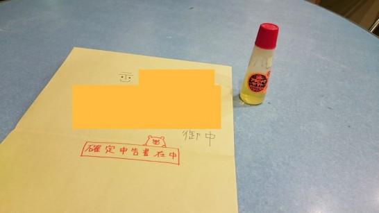 確定申告の郵送方法 朱書きの見本 青色申告