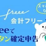 freee(会計フリー)を使って青色申告でカンタンに確定申告!スマホのアプリが最高に便利!【AD】