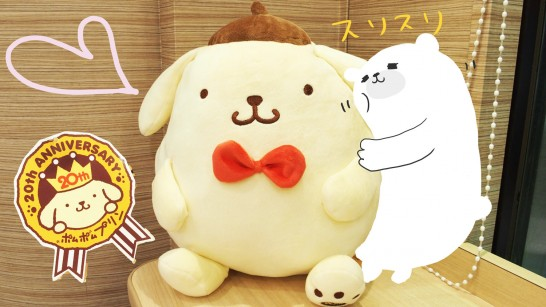 pompom-purin-20th-plush-doll