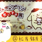 ポムポムプリンだいすき展@松屋銀座に行ってきました!20周年おめでとう! #ポムバサダー