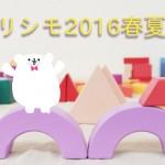 猫グッズ、美歯(ビバ)リズム、楽ちんジャンプスーツなどアイディア沢山!フェリシモの雑貨2016春夏商品見てきました♪