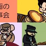 映画の食事会Vol2にも参戦します!明日はルパン・ハイジ・紅の豚♪あの映画のあのご飯をおさらい!