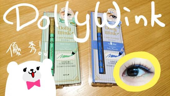 color-eyeliner-dollywink