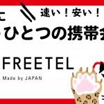 もう一つの携帯キャリア「フリーテル」ってこんなブランド!LINEはほぼ無料だしケータイ代が1/3になるかも。