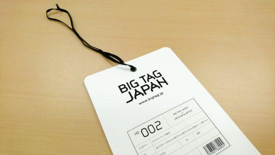 BigTagJapan-CameraStrap[4]