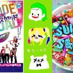 『スーサイドスクワッド』感想>眼と耳が至福な娯楽映画!大画面でハーレイやデッドショットを堪能!(大きなネタバレなし)