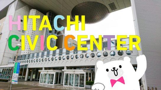 hitachi-civic-center-1