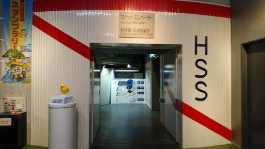 hitachi-civic-center-3
