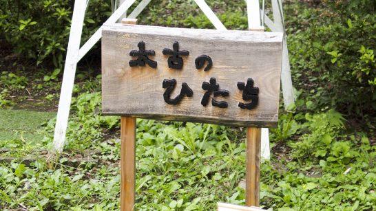 hitachi-folks-hakubutsukan-24