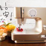 ショップジャパン・ヌエッタ使ってみました!超軽いのにデニムまで縫える強力ミシン!