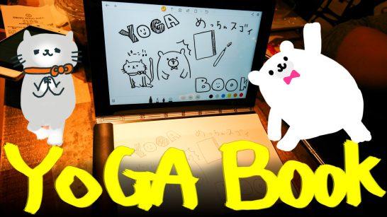 yogabook-1