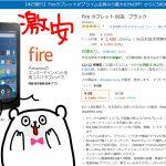 【激安】Amazonの7インチ「Fireタブレット」が3,480円!最大61%OFFでマンガ・小説用端末にゲットしました!
