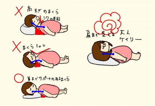 makura-for-good-sleep6