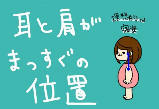makura-for-good-sleep7