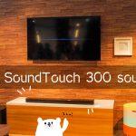 BOSEの「SoundTouch 300 サウンドバー」はスタイリッシュな見た目で本格派!ホームシアターに最適![PR]