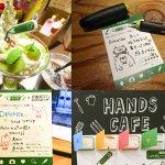 ハンズ×文具カフェのコラボが最高に楽しい!キウイ味のスペシャルパフェと1000本のペンが試せます♪