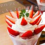 銀座・茨城マルシェで苺づくしの『いばらキッスのパフェ』と干し芋がうれしい『お芋のパフェ』♪