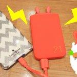 ウサギ型のモバイルバッテリー「ROMOSS Lovely elf」が超絶カワイイ!薄型+6000mAhで必要十分♪
