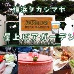 横浜タカシマヤ『ファーマーズビアガーデン』今年も屋上でオシャレに開催!浴衣割引や女子会割引も♪