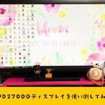 WEBデザイナーやライターにオススメな目に優しいBenQディスプレイ「PD2700Q」を借りて使ってみました[AD]