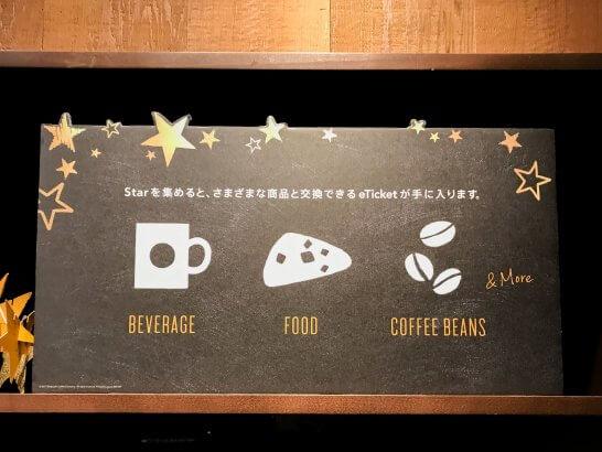 スタバリワードでゴールドスターを集めると様々な商品と交換できるeTicketと交換できる!