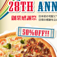 9/30まで!ドミノピザLサイズが半額~!