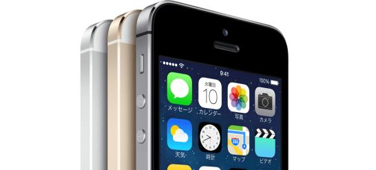私メモ>指紋認証付きのハイスペックなiPhone5sの概要まとめ