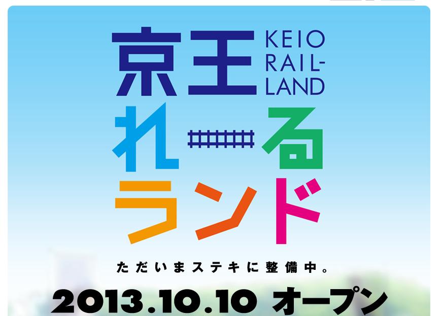 いよいよ10/10!京王れーるランドがリニューアルオープン!