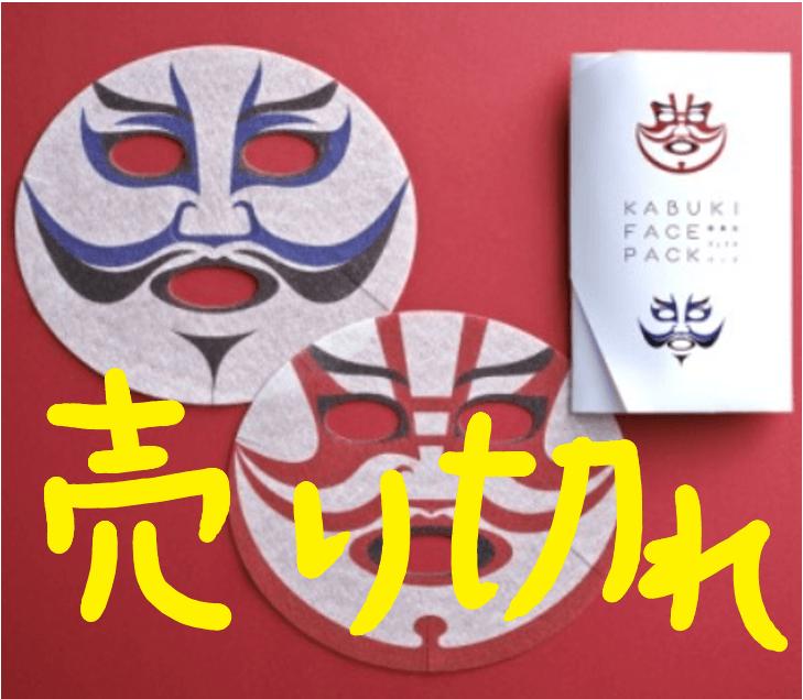 あの歌舞伎フェイスパックが完売!次回入荷は12月16日!