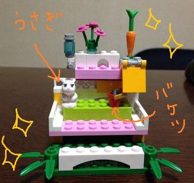 Lego_yoko1