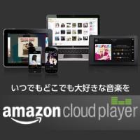 【新規キャンペーン中】すばらしー!Amazonクラウドプレーヤーが驚くほど便利!