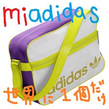 miadidas team!アディダスで世界に1つだけのチームユニフォームを作れるようになった!