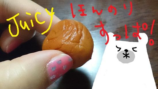 kanro_ume2