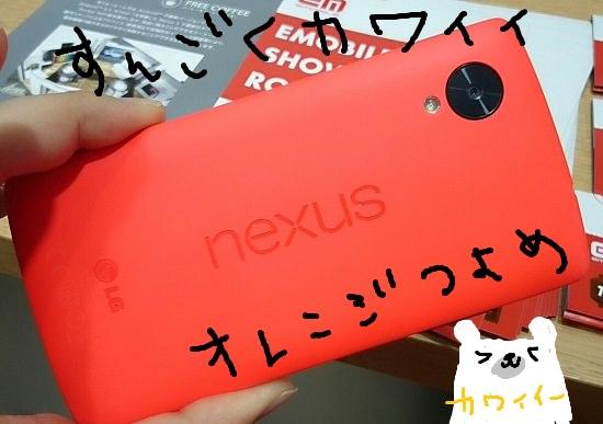 nexus56