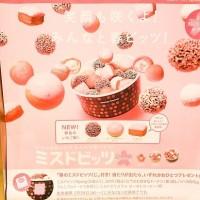 2/26発売!春ビッツはいちごビッツ!いちごみるくドーナツもおいしくてオススメ!