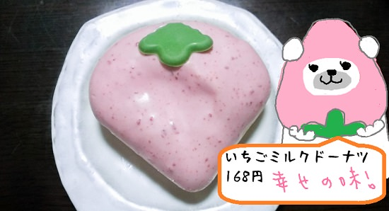 strawberry_donut