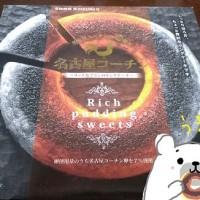 お土産に♪名古屋コーチン卵のリングケーキ♪リッチプディングスイーツが美味しい!