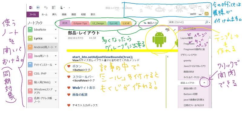 超愛用のスンゴイ便利なOffice「OneNote」が無償化!最高!!