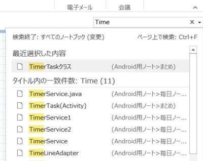 Onenote_search