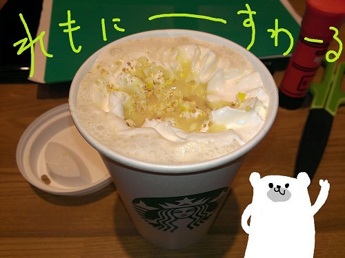 starbucks_lemony2