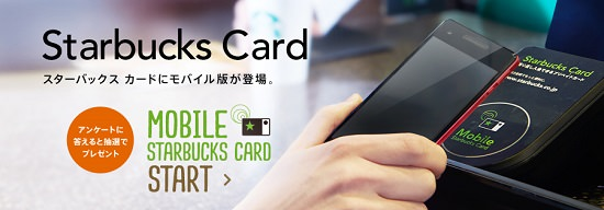 starbuckscard_touch