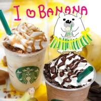 4/16~♪バナナ好き歓喜!丸ごと1本使ったフラペチーノが素晴らしくおいしそう!