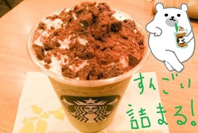 チョコレートブラウニー抹茶フラペ1_edited