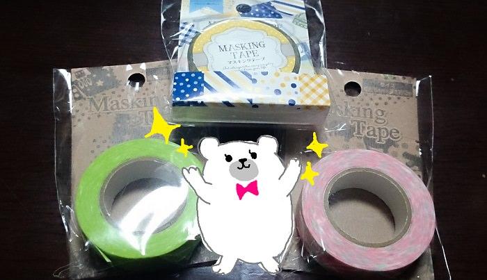masking_tape1