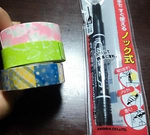 masking_tape2